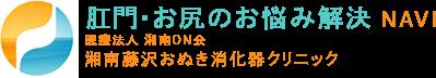 肛門・お尻のお悩み解決NAVI 医療法人 湘南ON会 湘南藤沢おぬき消化器クリニック