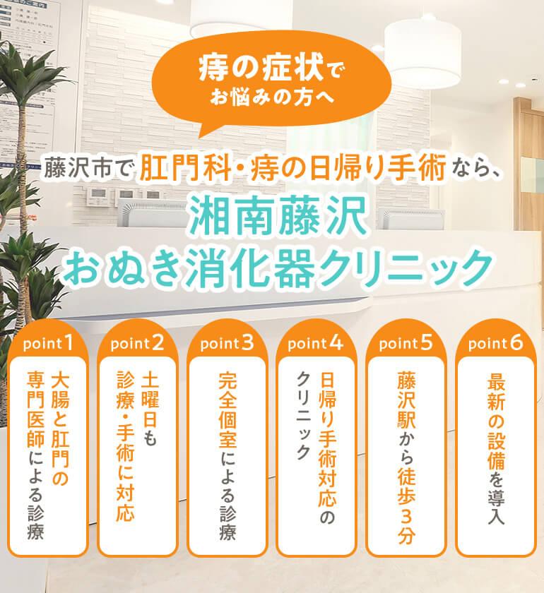 痔の症状でお悩みの方へ 藤沢市で肛門科・痔の日帰り手術なら、湘南藤沢おぬき消化器クリニック