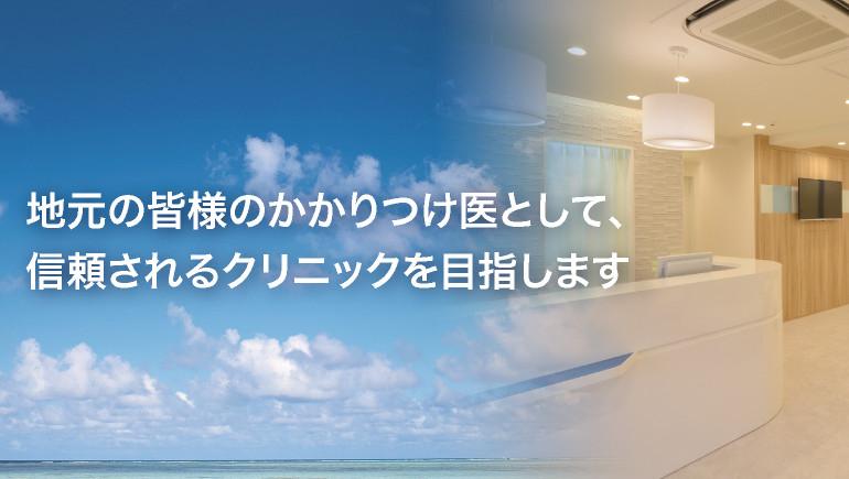 湘南藤沢おぬき消化器クリニック