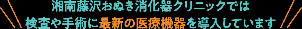 湘南藤沢おぬき消化器クリニックでは検査や手術に最新の医療機器を導入しています