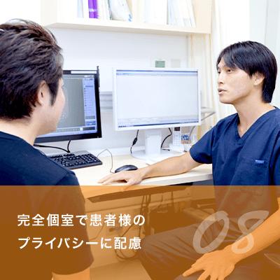 08.完全個室で患者様のプライバシーに配慮