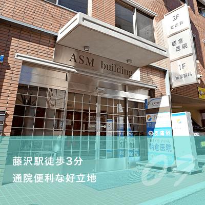 09.藤沢駅徒歩3分通院便利な好立地