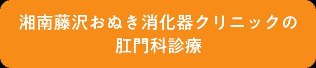 湘南藤沢おぬき消化器クリニックの肛門科診療