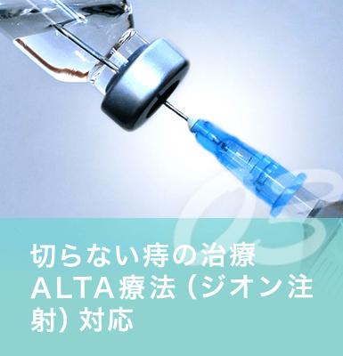 03.切らない痔の治療ALTA療法(ジオン注射)対応