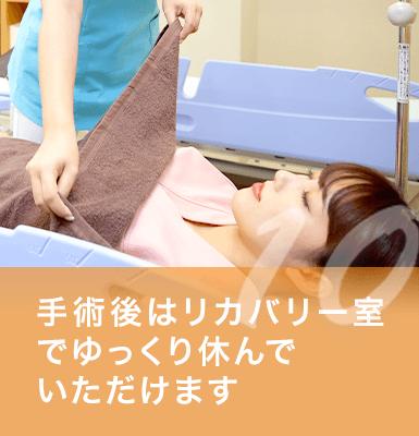 10.手術後はリカバリー室でゆっくり休んでいただけます